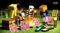 【屌德斯 我的世界】 萌萌村第三季 欢乐的农耕年华