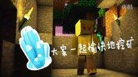 【屌德斯 我的世界】 萌萌村第三季 大家一起愉快地挖矿