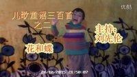 早教儿歌童谣三百首之二:花和蝶