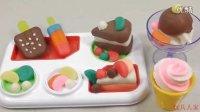 培乐多冰淇淋蛋糕食品玩具玩具盒 亲子儿童玩具 早教 玩具人家 自作蛋糕美食 奇趣蛋