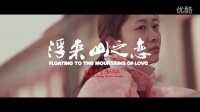 微电影《浮来山之恋》预告片风景篇