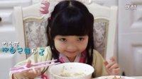 《彤宝的舌尖》第001期 中国5岁小厨神挑战韩国大长今
