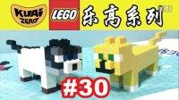 [酷爱]LEGO乐高积木30豹猫,我的世界积木&怪味豆幸运大挑战