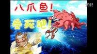 【Z小驴实况】造梦西游4~三阶究天古剑&恶心八爪鱼