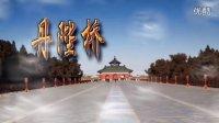 北京天坛【三】丹陛桥.(导游解说版)
