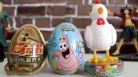 海绵宝宝派大星会下蛋的小鸡砸金蛋奇趣蛋出趣蛋惊喜蛋玩具视频