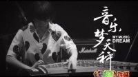 终极N班:音乐梦天平 · 古筝与流行的完美结合