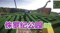 【小本】我的世界★侏罗纪公园恐龙世界第二季EP26〓密谋拆家〓MC=Minecraft