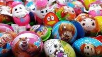 一大堆各式各样的★惊喜蛋★出奇蛋★奇趣蛋玩具蛋开封视频