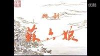 潮剧: 苏六娘(全集)-潮剧院一团
