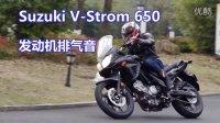 Vstrom650发动机排气音