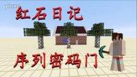 我的世界《明月庄主红石日记》序列密码门Minecraft
