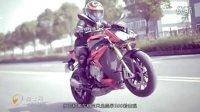 骑士网15年第23集:亲和好开的猛兽宝马S1000R摩托车 呆子测评