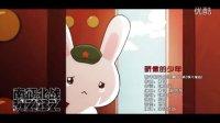 《那年那兔那些事儿》 第二季片尾ED  南征北战《骄傲的少年》完整版MV