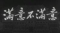 国产经典老电影(满意不满意) 长春电影制片厂出品[超清版]