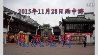 2015年11月28日雨中游屯溪