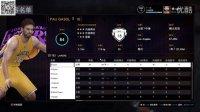 【布鲁】NBA2K16传奇经理 加索尔回归湖人!重聚科比(二)