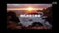 神吗舞步——微电影