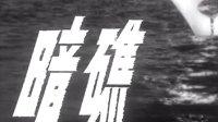 国产反特战争影片《暗礁》高清