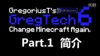 Minecraft MOD教程 格雷科技6|GregTech6 #1 简介