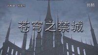 最终幻想14 3.0苍穹之禁城01 皇都