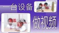 【一台设备做视频】2# 编辑篇(上)-iMovie编辑拍摄方法 【害羞口罩】