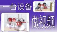 【一台设备做视频】3# 编辑篇(下)-iMovie编辑拍摄方法 【害羞口罩】
