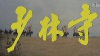 李连杰影片《少林寺》高清