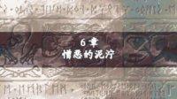 【小握解说】GBA火焰之纹章:圣魔之光石(5)迷雾之森