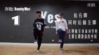 "【Yes舞蹈工作室】""百秒学鬼步""  第一期——新派曳步舞(Feelin shuffle)之Running man & kick"