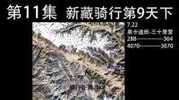 大美新藏黑卡下坡极致旅行 11