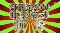 【福利预告】订阅过5000活动进入倒计时!免费食玩送不停!