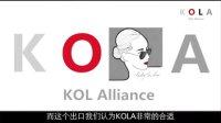 KOLA中国最大意见领袖联盟宣传视频