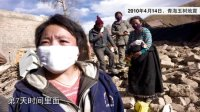 【CC讲坛】郝南:理性救灾 从人到主义到人道主义