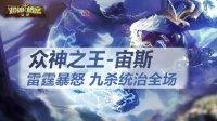 【超神档案】全民超神众神之王雷霆暴怒统治全场解说教学
