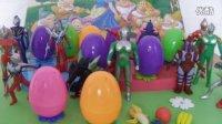 【萌宝玩具】奥特曼中文国语版出奇蛋 奇趣蛋玩具视频 惊喜蛋玩具视频