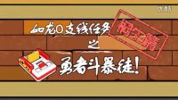 【基德游戏】【搞笑自述+圆助剧情】如龙0支线任务02-勇者斗暴徒