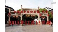 2015年11月15日游历史文化名镇同里