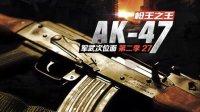 第二十七期 枪王之王AK-47