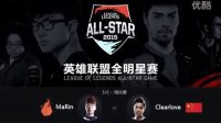 2015英雄联盟全明星赛 Marin vs Clearlove 1V1Solo赛(捌零解说)