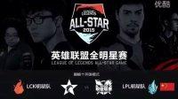 2015英雄联盟全明星赛 中国 VS 韩国 巅峰十英雄(捌零解说)