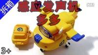 『超级飞侠』多多感应发声机拆箱试玩-乐迪语音刷卡机-亲子游戏-亲子玩具【玩具爸爸】
