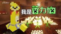 【小本】我的世界我是苦力怕EP1〓神秘祭坛〓MC=Minecraft