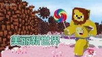 【小本】我的世界美丽新世界EP1〓糖果世界〓MC=Minecraft