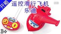 『超级飞侠』乐迪遥控滑行飞机开箱试玩-乐迪语音刷卡机-亲子游戏-亲子玩具【玩具爸爸】