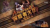 【夏一可】炉石传说探险者协会四区:探险者大厅