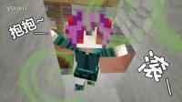 【小本】我的世界美丽新世界EP2〓大便有毒〓MC=Minecraft