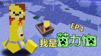 【小本】我的世界我是苦力怕EP4〓一只怕 包围村庄〓MC=Minecraft