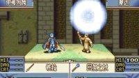 GBA火焰之纹章:圣魔之光石(8)新的旅程