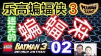 [酷爱]乐高蝙蝠侠三02迷失的蝙蝠侠,罗宾与阿福奋力挽救被控制的蝙蝠侠